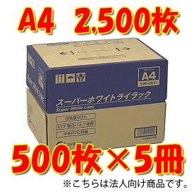 全商品ポイント2〜10倍19日0時より/王子製紙 時間指定不可 法人限定 スーパーホワイトライラック A4コピー用紙 500枚×5冊