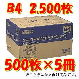 王子製紙 時間指定不可 法人限定 スーパーホワイトライラック B4コピー用紙 500枚×5冊