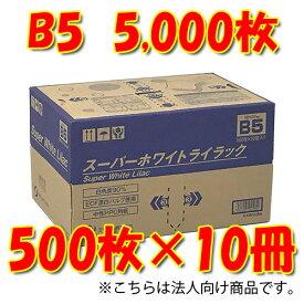 王子製紙 時間指定不可 法人限定 スーパーホワイトライラック B5コピー用紙 500枚×10冊