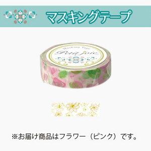 全商品ポイント2〜10倍23日17時より/ニチバン プチジョア マスキングテープ(フラワー(ピンク))