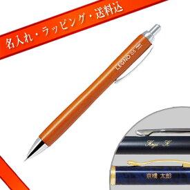 パイロット 名入れ料・ラッピング料込・送料無料 / シャープペン レグノ 0.5mm(ブラウン)