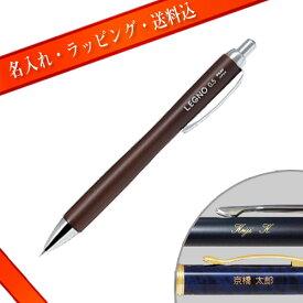 パイロット 名入れ料・ラッピング料込・送料無料 / シャープペン レグノ 0.5mm(ダークブラウン)