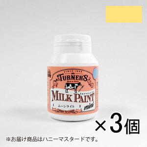 ターナー ミルクペイントmini 70ml MK070011 1セット(3個入)(ハニーマスタード)