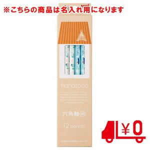 三菱鉛筆 名入れ鉛筆 名入れ料込・送料無料/ハハトコ かきかた鉛筆 6角軸 4B 家&海 K56134B