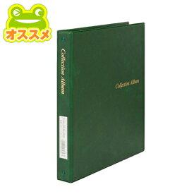 テージー コレクションバインダー CA−30 緑 表紙のみ B5・S型・4穴(緑)