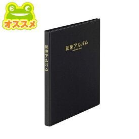テージー 紙幣アルバム  ビス式  B5・S型 台紙 10枚(黒)