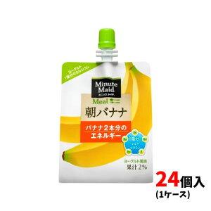 コカ・コーラ ミニッツメイド朝バナナ 180gパウチ(24本入)