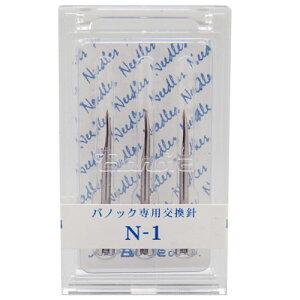 トスカバノック バノック 値札ラベル取付器 交換針 仕様:S用針 標準ピン用(繊維用)
