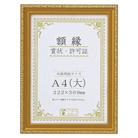 大仙 額縁 金消(シュリンクパック) 規格:A4判