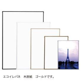 全商品ポイント2〜10倍9日0時より/ アルテ エコイレパネ 木炭紙 木炭紙(ゴールド)