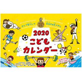 代引不可 芸術生活社 2020年版 こどもカレンダー 〜よんで実行して 目指せ★金メダル〜