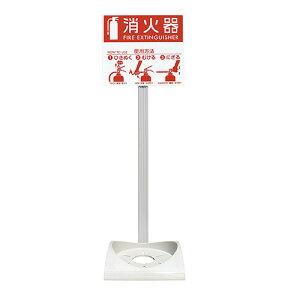 全商品ポイント2〜10倍19日0時より/初田製作所 エコベースN 消火器設置台(グレー)