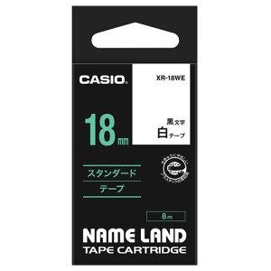 ネームランド スタンダードテープ 白 XR-18WE [黒文字 18mm×8m]