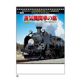 代引不可 2021年 のりものカレンダー シャッター 蒸気機関車の旅 地図付 法人限定 名入れ代無料 100冊単位 906