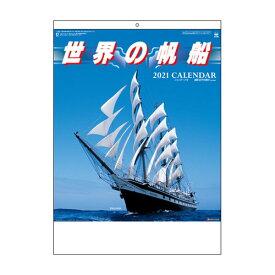 代引不可 2021年 のりものカレンダー シャッターメモ 世界の帆船 法人限定 名入れ代無料 100冊単位 907