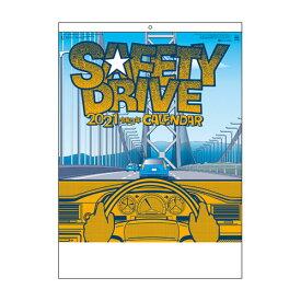 代引不可 2021年 のりものカレンダー セフティ・ドライブ 小 法人限定 名入れ代無料 100冊単位 912