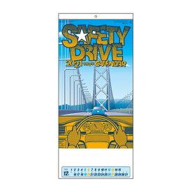 代引不可 2021年 のりものカレンダー セフティ・ドライブ 大 法人限定 名入れ代無料 100冊単位 926