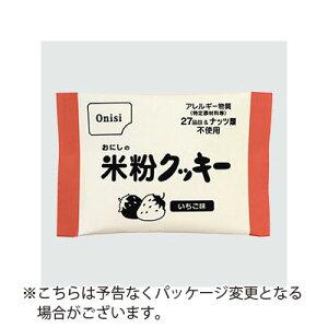 尾西食品 米粉のクッキー いちご味(個包装) 400枚