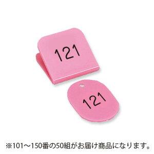 全商品ポイント2〜10倍4日20時より/共栄プラスチック 角型親子番号札 101〜150番 101−150.桃(ピンク)