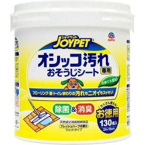 アース・ペット JOYPET オシッコ汚れ専用おそうじシート お徳用 ペット用品