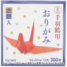 協和紙工 ミニ千羽鶴用おりがみ 300枚入り 工作 図工