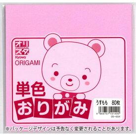協和紙工 単色おりがみ 80枚入り うすもも 15×15cm 薄桃