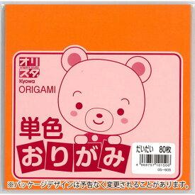 協和紙工 単色おりがみ 80枚入り だいだい 15×15cm 橙