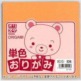 協和紙工 単色おりがみ 80枚入り きだいだい 15×15cm 黄橙