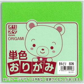協和紙工 単色おりがみ 80枚入り きみどり 15×15cm 黄緑