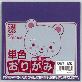 協和紙工 単色おりがみ 80枚入り むらさき 15×15cm 紫