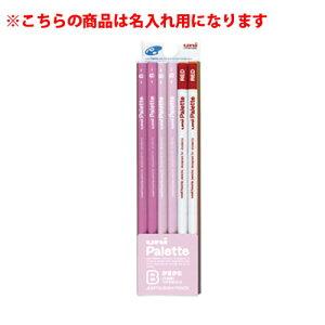 三菱鉛筆 名入れ鉛筆 名入れ料込・送料無料/かきかた鉛筆 ユニパレット 5564 B 鉛筆(B)10本+赤鉛筆2本