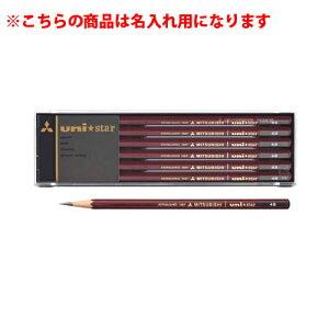三菱鉛筆 名入れ鉛筆 名入れ料込・送料無料/鉛筆 ユニスター 4B 硬度:4B