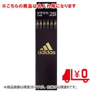 三菱鉛筆 名入れ鉛筆 名入れ料込・送料無料/アディダス かきかた鉛筆 6角軸 B K5601B(黒金)