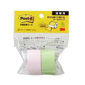 スリーエム ポスト・イット[R] 全面粘着ロール 詰替用テープ(ピンク,グリーン)