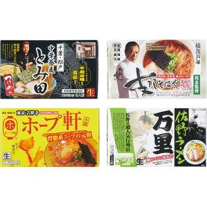 関東繁盛店ラーメンセット(8食) KANTO8