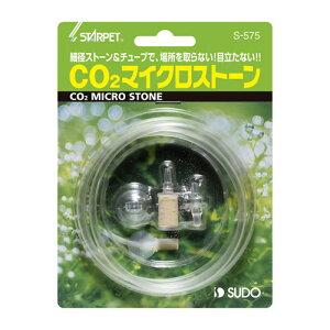 スドー CO2マイクロストーン ペット用品