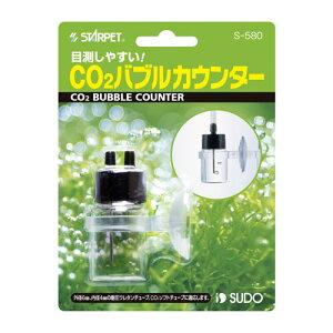 スドー CO2バブルカウンター ペット用品