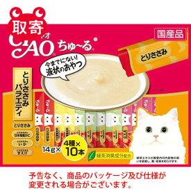 いなばペットフード CIAO  ちゅ〜る とりささみバラエティ 14g×40本 ペット用品