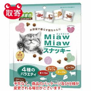 全商品ポイント2〜10倍4日20時より/ アイシア MiawMiaw スナッキー 4種のバラエティ まぐろ味 ローストチキン味 ビーフ味 チーズ味 48g ペット用品 猫用 おやつ