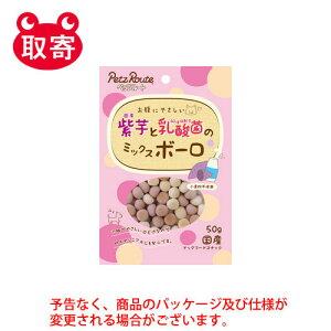 ペッツルート 紫芋と乳酸菌のミックスボーロ 50g ペット用品