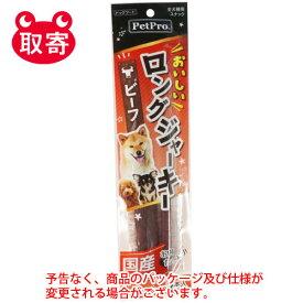 全商品ポイント2〜10倍9日0時より/ ペットプロジャパン ペットプロ おいしいロングジャーキー ビーフ 3本 ペット用品