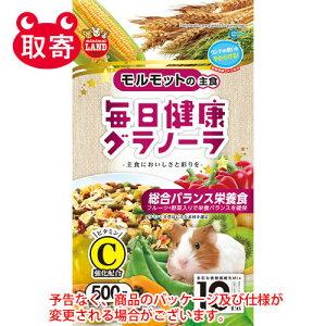 全商品ポイント2〜10倍26日23時59分まで/ マルカン 毎日健康グラノーラ モルモット用 500g ペット用品 小動物 モルモット フード 栄養食 ご飯 餌