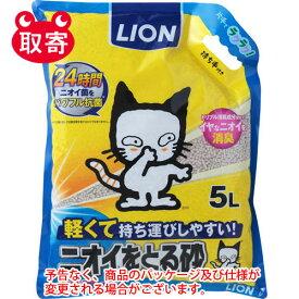 全商品ポイント2〜10倍26日1時59分まで/ ライオン LION ニオイをとる砂 軽量タイプ 5L ペット用品 猫 猫砂 トイレ砂 トイレ 砂 トイレ用品