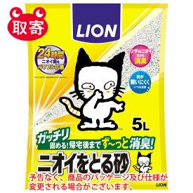 全商品ポイント2〜10倍26日1時59分まで/ ライオン LION ニオイをとる砂 5L ペット用品 猫 猫砂 トイレ砂 トイレ 砂 トイレ用品