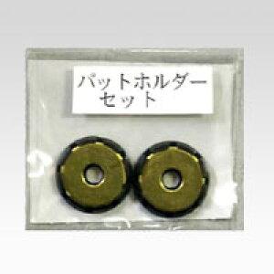 井上製作所 電動ペーパードリル オプションパーツ パットホルダー(刃受)セット