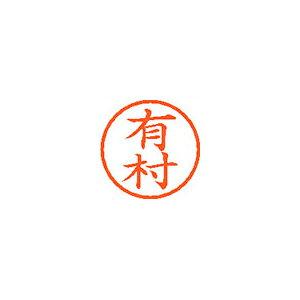 シヤチハタ ネーム6 既製 有村