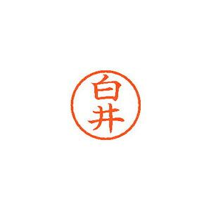シヤチハタ ネーム6 既製 白井