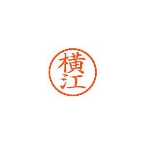 シヤチハタ ネーム6 既製 横江