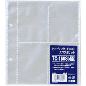 全商品ポイント5倍day開催 26日0時より/テージー トレーディングカードアルバム 専用スペアポケット