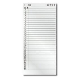 全商品ポイント3倍WEEK14日0時より/ソニック α−MAGスケジュールシート 月間予定表